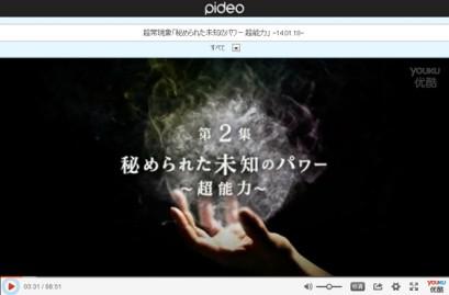 BSプレミアム<超常現象第2集 秘められた未知のパワー~超能力~>PIDEO