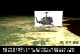 """""""災害ヘリ""""映像は語る~知られざる大震災の記録~画像02"""