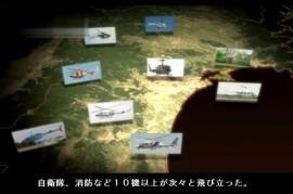 """""""災害ヘリ""""映像は語る~知られざる大震災の記録~画像03"""