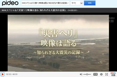 """""""災害ヘリ""""映像は語る~知られざる大震災の記録~NHKスペシャル動画"""