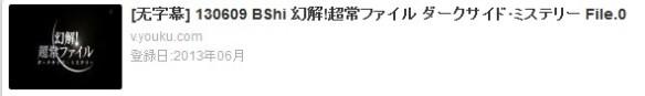 「幻解!超常ファイル」ダークサイド・ミステリー File.0