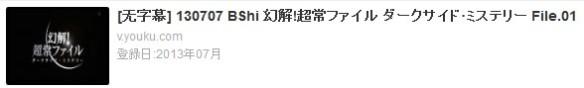 「幻解!超常ファイル」ダークサイド・ミステリー File.01