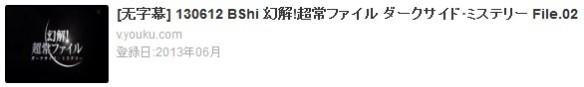 「幻解!超常ファイル」ダークサイド・ミステリー File.02