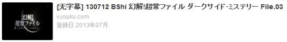 「幻解!超常ファイル」ダークサイド・ミステリー File.03