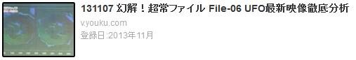 「幻解!超常ファイル」ダークサイド・ミステリー File.06