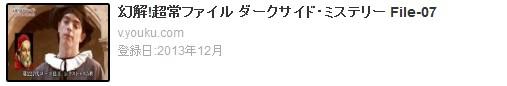 「幻解!超常ファイル」ダークサイド・ミステリー File.07