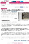 「日本は、助けない」韓国高官は凍り付いた(産経West2014-3-18)1