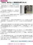 「日本は、助けない」韓国高官は凍り付いた(産経West2014-3-18)2