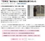 「日本は、助けない」韓国高官は凍り付いた(産経West2014-3-18)3