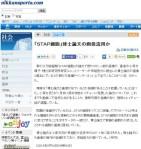 「STAP細胞」博士論文の画像流用か(日スポ 2014年3月10日19時56分)