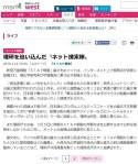 【STAP細胞】理研を追い込んだネット捜索隊〟(1_2ページ) - MSN産経west_20140314
