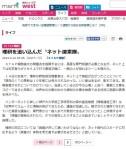 【STAP細胞】理研を追い込んだネット捜索隊〟(2_2ページ) - MSN産経west_20140314