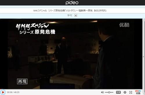 シリーズ原発危機 メルトダウン~福島第一原発 あのとき何が~(NHKスペシャルPIDEO動画画像1)
