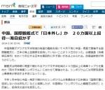 中国、国際観艦式で「日本外し」か、20カ国以上招待…海自招かず(産経2014.3.30)