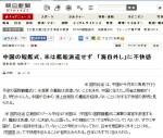 中国の観艦式、米は艦船派遣せず_海自外しに不快感(朝日2014-4-2)