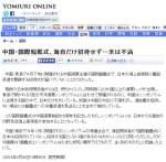 中国・国際観艦式、海自だけ招待せず…米は不満(読売2014.3.30)