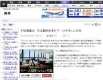 中国観艦式、米は艦隊派遣せず_日本外しに反発(読売2014-4-2)