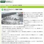 富士スバルライン 雪崩で被害(NHK2014-3-18)_記事画像