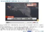 富士山の山梨側中腹で大規模な雪崩_富士スバルラインも分断(FNN2014-3-18)