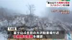富士山・大雪崩でスバルライン分断_被害状況画像01