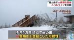富士山・大雪崩でスバルライン分断_被害状況画像06