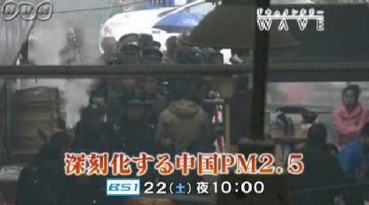 深刻化する中国PM2.5_NHKドキュメンタリーWAVE_画像01