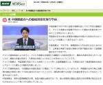 米_中国観艦式への艦船派遣を取りやめ(NHK2014-4-2)