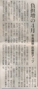 負担増の4月_年金減額・医療費アップ(朝日2014-3-31)