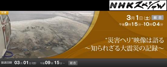 """NHKスペシャル「""""災害ヘリ""""映像は語る~知られざる大震災の記録~」画像01"""