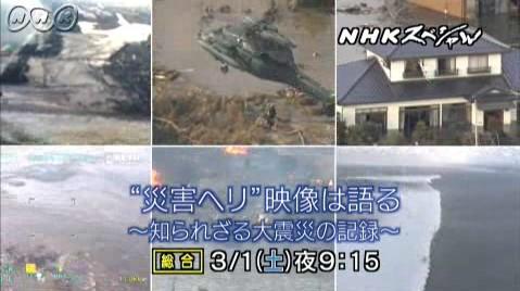 """NHKスペシャル「""""災害ヘリ""""映像は語る~知られざる大震災の記録~」画像11"""