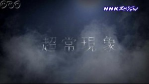 NHKスペシャル_超常現象 科学者たちの挑戦_画像1