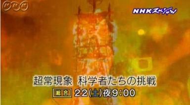 NHKスペシャル_超常現象 科学者たちの挑戦_画像2
