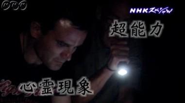 NHKスペシャル_超常現象 科学者たちの挑戦_画像6