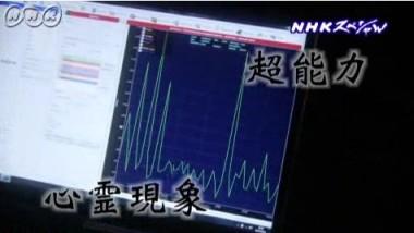 NHKスペシャル_超常現象 科学者たちの挑戦_画像7