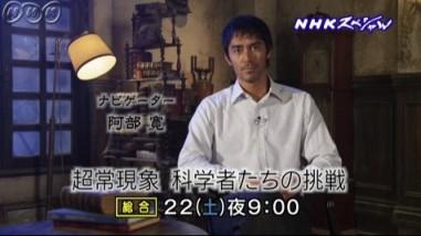 NHKスペシャル_超常現象 科学者たちの挑戦_画像9