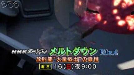 NHKスペシャルFile.4~放射能大量放出の真相~画像01