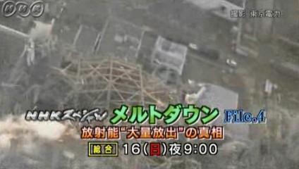 NHKスペシャルFile.4~放射能大量放出の真相~画像08