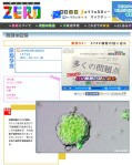 NHK・Eテレ_サイエンスZERO_3月16日_STAP細胞_その成果が疑問視_謎や疑問を徹底解説