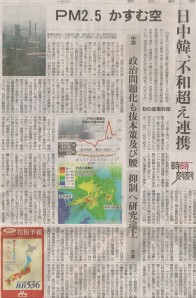 PM2.5越境汚染_日中韓3国初の政策対話_朝日・時時刻刻(2014-3-21)