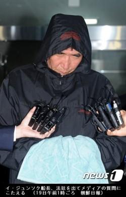 イ・ジュンソク船長、法廷を出てメディアの質問にこたえる(19日午前1時ごろ 朝鮮日報)