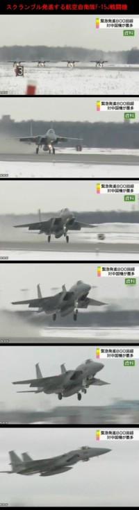 スクランブル発進する航空自衛隊F-15J戦闘機_連続画像