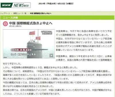 中国 国際観艦式急きょ中止へ(NHKニュース20140415)記事クリップ