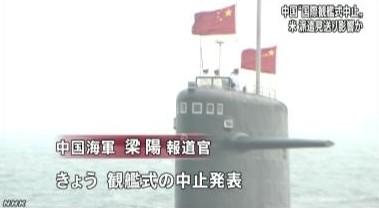 中国_国際観艦式急きょ中止へ(NHK4月15日18時05分)_画像0