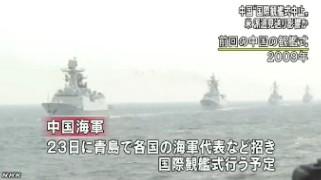 中国_国際観艦式急きょ中止へ(NHK4月15日18時05分)_画像1