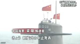 中国_国際観艦式急きょ中止へ(NHK4月15日18時05分)_画像2