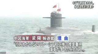 中国_国際観艦式急きょ中止へ(NHK4月15日18時05分)_画像3