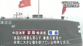中国_国際観艦式急きょ中止へ(NHK4月15日18時05分)_画像4