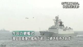 中国_国際観艦式急きょ中止へ(NHK4月15日18時05分)_画像5