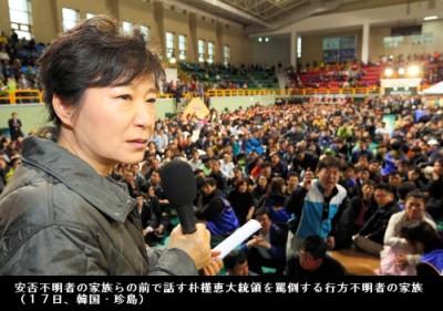 安否不明者の家族らの前で話す朴槿恵大統領を罵倒する行方不明者の家族(4月17日、韓国・珍島)_画像