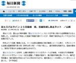 富士スバルライン、4月25日に開通へ_毎日新聞2014-4-23